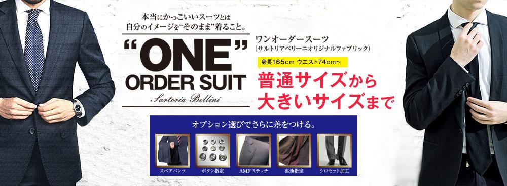 大きいサイズのオーダースーツ