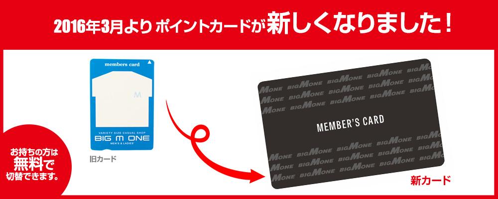 ビッグエムワンのポイントカード。新規会員受付中!ビッグエムワンのポイントカードはうれしい特典がいっぱいです。