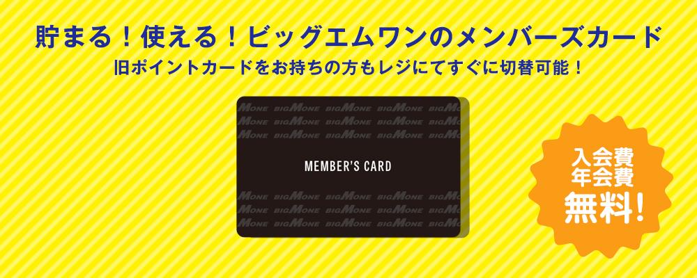 ビッグエムワンのメンバーズカード